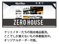 zerohouse1.png